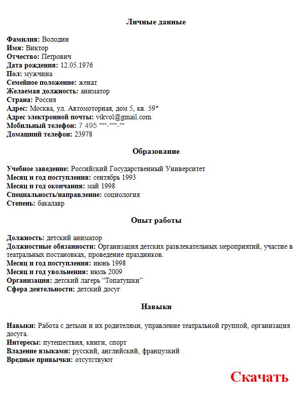 Ассистент Стоматолога Резюме Образец - фото 10