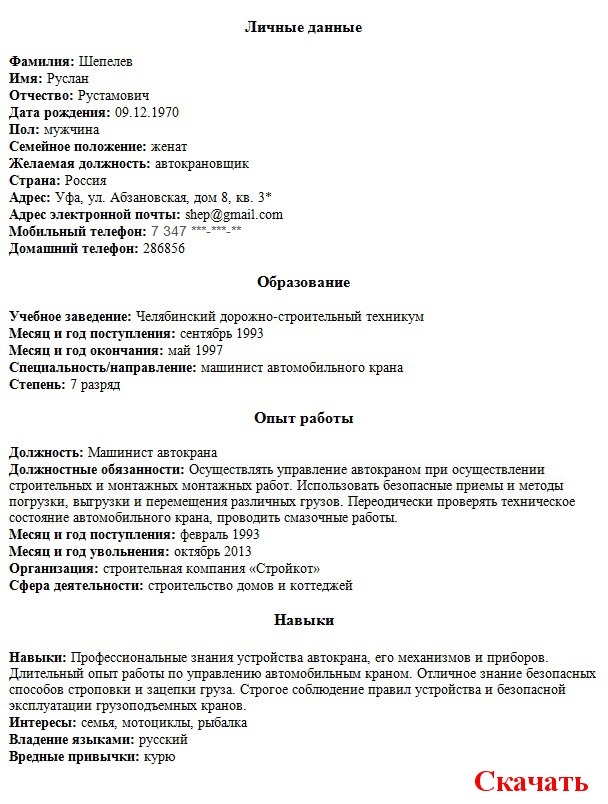 Должностная Инструкция Машинистки Оператора Пк
